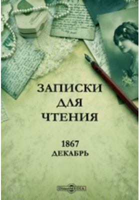 Записки для чтения: журнал. 1867. Декабрь