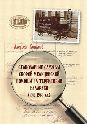 Становление службы скорой медицинской помощи на территории Беларуси (1919–1939 гг.): монография