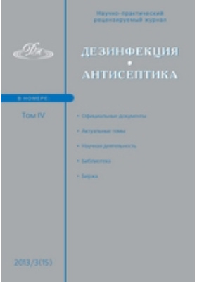 Дезинфекция. Антисептика: научно-практический рецензируемый журнал. 2013. Т. IV, № 3(15)