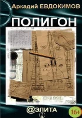 Полигон : новеллы о недалеком прошлом: художественная литература
