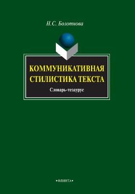 Коммуникативная стилистика текста : словарь-тезаурус: учебное пособие