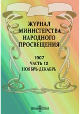 Журнал Министерства Народного Просвещения. 1907. Ноябрь-декабрь, Ч. 12