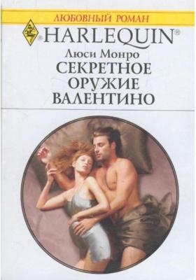 Секретное оружие Валентино = Valentino's Love-Child : Роман