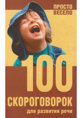 100 скороговорок для развития речи