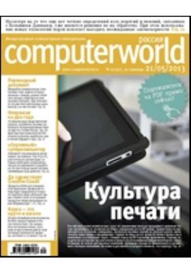 Computerworld Россия: международный компьютерный еженедельник. 2013. № 12(797)