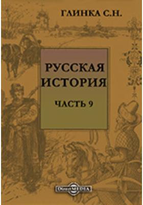 Русская история, Ч. 9