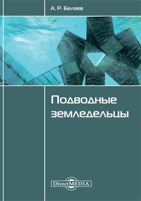 Подводные земледельцы: художественная литература
