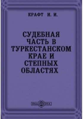 Судебная часть в Туркестанском крае и степных областях