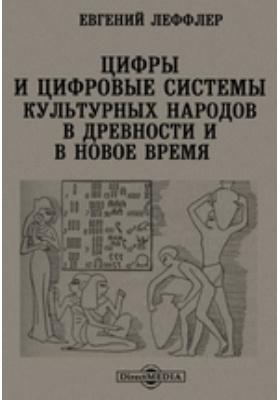 Цифрыицифровыесистемыкультурныхнародовв древностиив новое время: монография