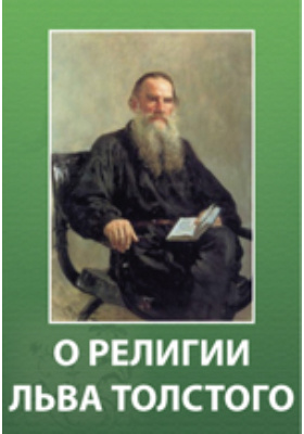 О религии Льва Толстого : сборник статей: сборник научных трудов