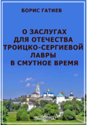 О заслугах для отечества Троицко-Сергиевой лавры в смутное время