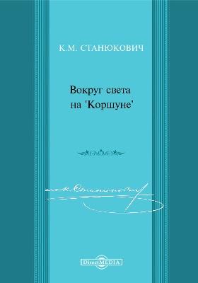 """Вокруг света на """"Коршуне"""": художественная литература"""