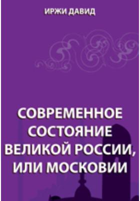 Современное состояние Великой России или Московии