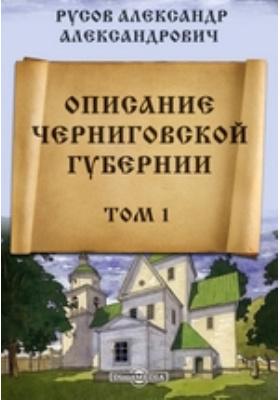 Описание Черниговской губернии: публицистика. Т. 1