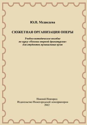 Сюжетная организация оперы : Учебно-методическое пособие по курсу «Основы оперной драматургии» для студентов музыкальных вузов