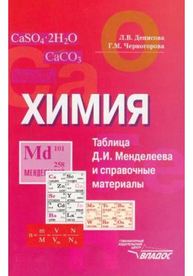 Химия. Таблица Д.И. Менделеева и справочные материалы : Пособие для учащихся