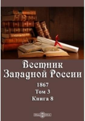Вестник Западной России: журнал. 1867. Том 3, Книга 8