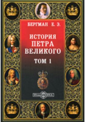 История Петра Великого. Т. 1