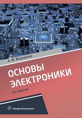 Основы электроники: учебное пособие