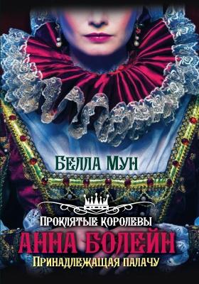 Анна Болейн. Принадлежащая палачу: литературно-художественное издание