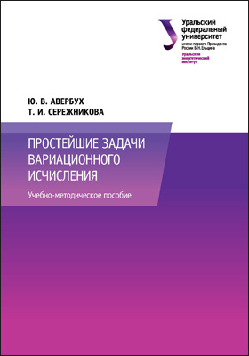 Простейшие задачи вариационного исчисления: учебно-методическое пособие