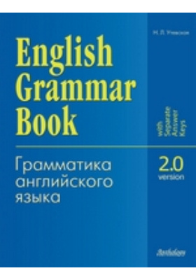 English Grammar Book. Version 2.0 = Грамматика английского языка. Версия 2.0: учебное пособие
