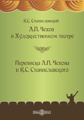 А. П. Чехов в Художественном театре. Переписка А. П. Чехова и К. С. Станиславского