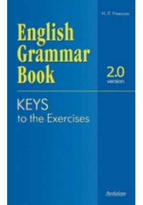 English Grammar Book. Version 2.0. Keys to the Exercises = Ключи к упр...