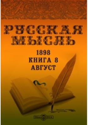 Русская мысль: журнал. 1898. Книга 8, Август