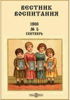 Вестник воспитания. 1900. № 5, Сентябрь
