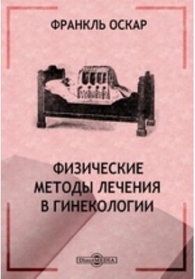 Физические методы лечения в гинекологии