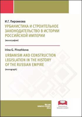 Урбанистика и строительное законодательство в истории Российской империи: