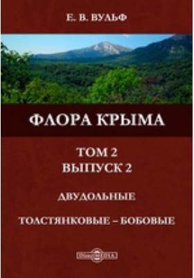Флора Крыма. Т. 2, Вып. 2. Двудольные. Толстянковые — Бобовые