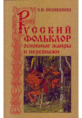 Русский фольклор : Основные жанры и персонажи