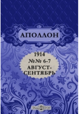 Аполлон: журнал. 1914. №№ 6-7, Август-сентябрь