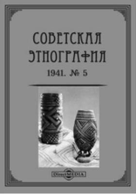Советская этнография: газета. 1941. № 5