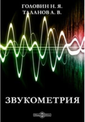 Звукометрия
