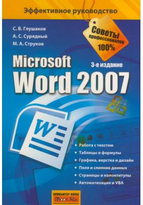 Microsoft Word 2007 : 3-е издание, дополненное и переработанное
