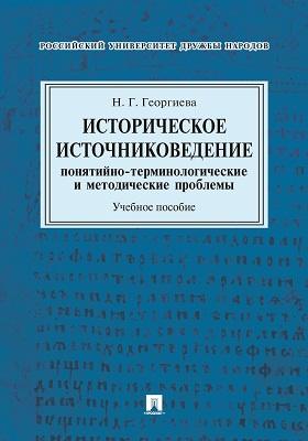 Историческое источниковедение : понятийно-терминологические и методические проблемы: учебное пособие