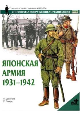 Японская армия 1931-1942 гг. Униформа, вооружение, организация