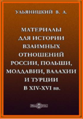 Материалы для истории взаимных отношений России, Польши, Молдавии, Валахии и Турции в XIV-XVI вв