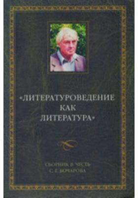 «Литературоведение как литература». Сборник в честь С. Г. Бочарова: монография