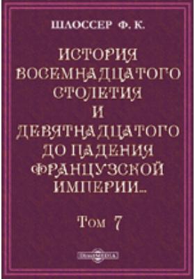 История восемнадцатого столетия и девятнадцатого до падения Французской империи с особенно подробным изложением хода литературы. Т. 7