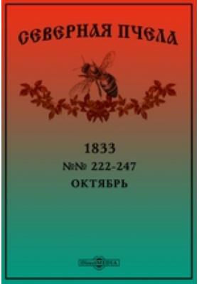 Северная пчела. 1833. №№ 222-247, Октябрь