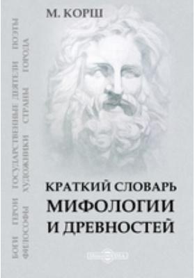 Краткий словарь мифологии и древностей