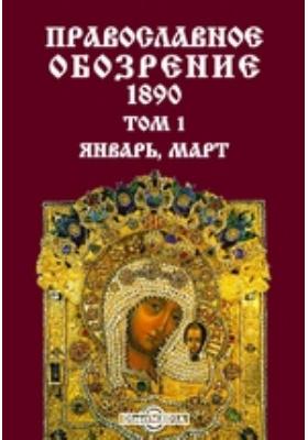 Православное обозрение: журнал. 1890. Т. 1, Январь, март
