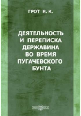 Деятельность и переписка Державина во время Пугачевского бунта
