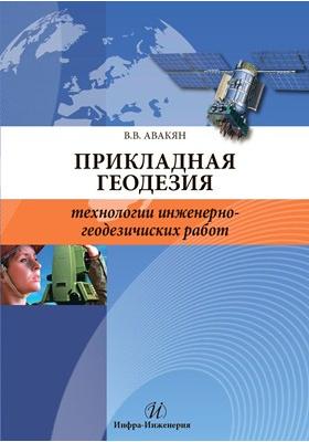 Прикладная геодезия : технологии инженерно-геодезических работ: учебное пособие