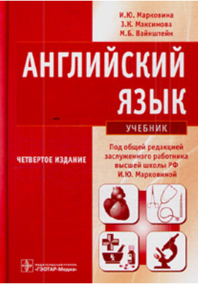 Английский язык : Учебник. 4-е издание, исправленное и переработанное