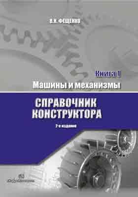 Справочник конструктора: учебно-практическое пособие. Кн. 1. Машины и механизмы